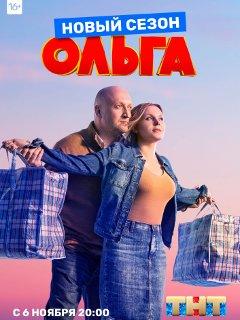 Ольга 3 сезон