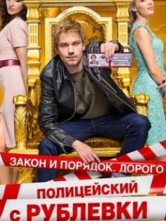 Фото Полицейский с Рублевки (4 сезон)