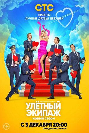 Улётный экипаж (2 сезон)