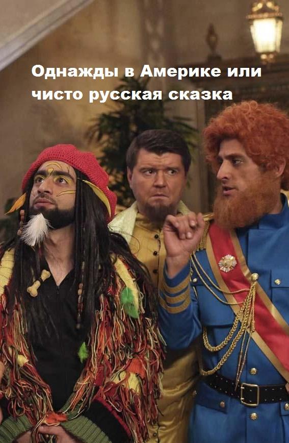 Фото Однажды в Америке, или чисто русская сказка
