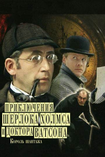 Приключения Шерлока Холмса и доктора Ватсона актеры и роли