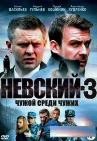 Невский. Чужой среди чужих (3 сезон) актеры и роли