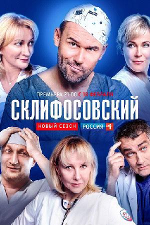 Фото Склифосовский (7 сезон)