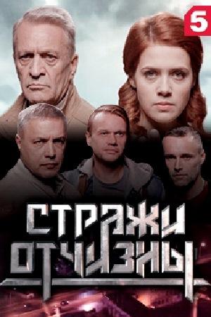 Стражи Отчизны актеры и роли