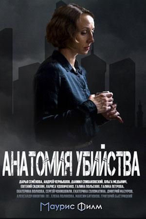 Анатомия убийства  актеры и роли