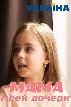 Мама моей дочери актеры и роли