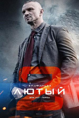 Лютый (2 сезон) актеры и роли