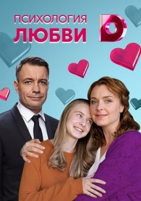Психология любви актеры и роли