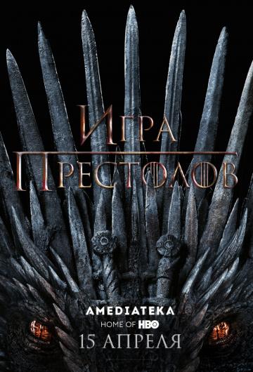 Игра престолов (8 сезон)