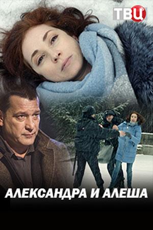 Александра и Алёша