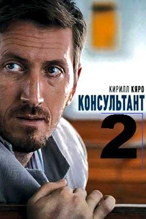 Консультант (2 сезон)