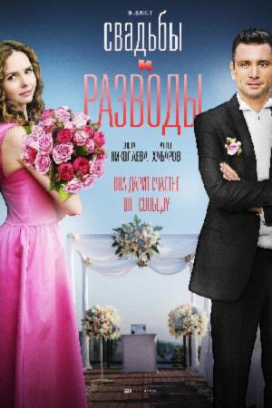 Свадьбы и разводы актеры и роли