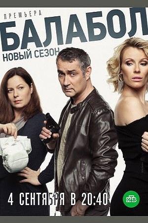Балабол (3 сезон) актеры и роли