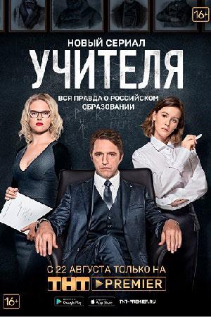 Учителя актеры и роли