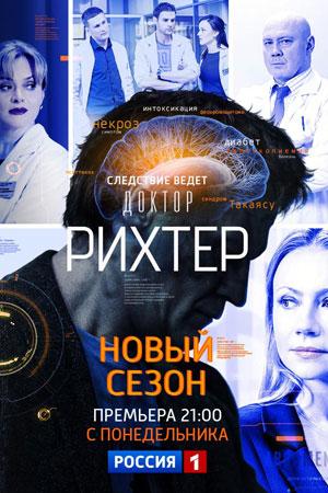 Доктор Рихтер (3 сезон) актеры и роли