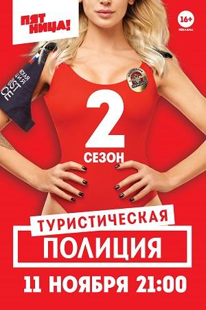 Туристическая полиция (2 сезон)