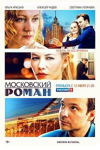 Московский роман